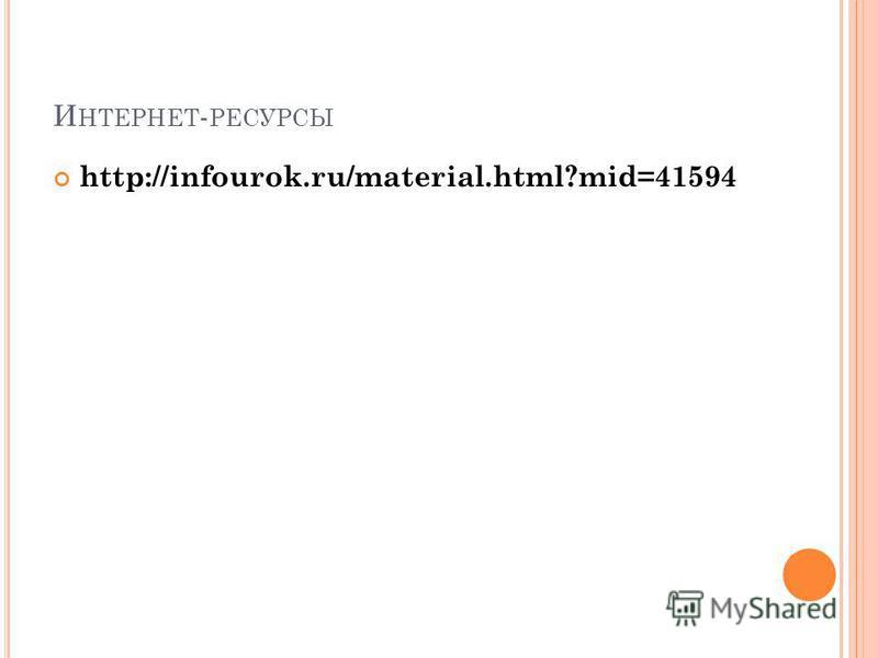 И НТЕРНЕТ - РЕСУРСЫ http://infourok.ru/material.html?mid=41594