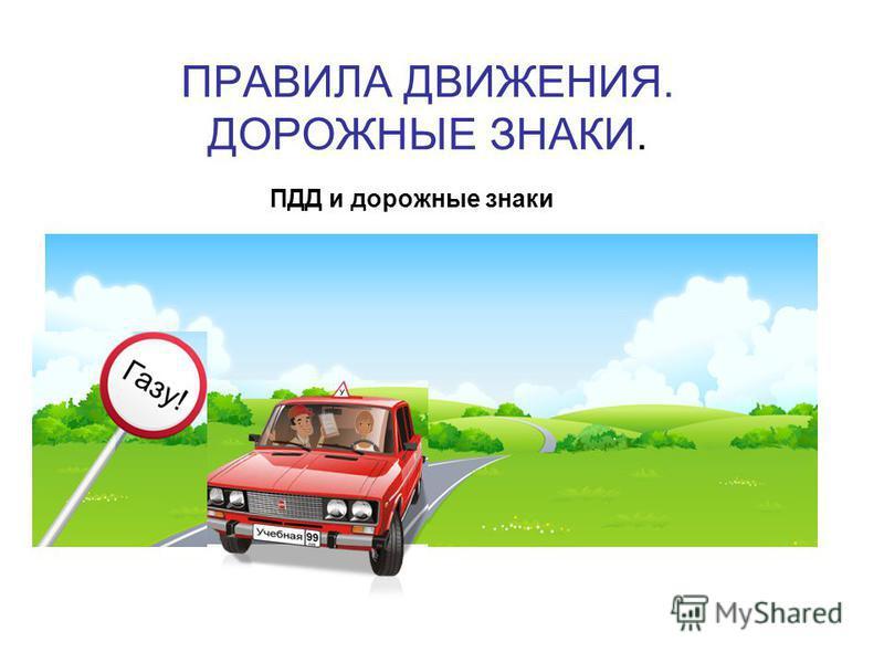 ПРАВИЛА ДВИЖЕНИЯ. ДОРОЖНЫЕ ЗНАКИ. ПДД и дорожные знаки