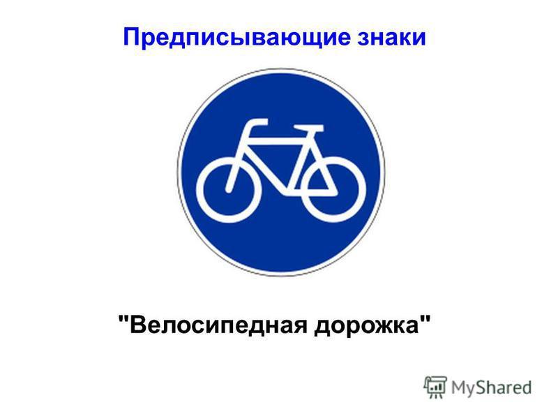 Предписывающие знаки Велосипедная дорожка