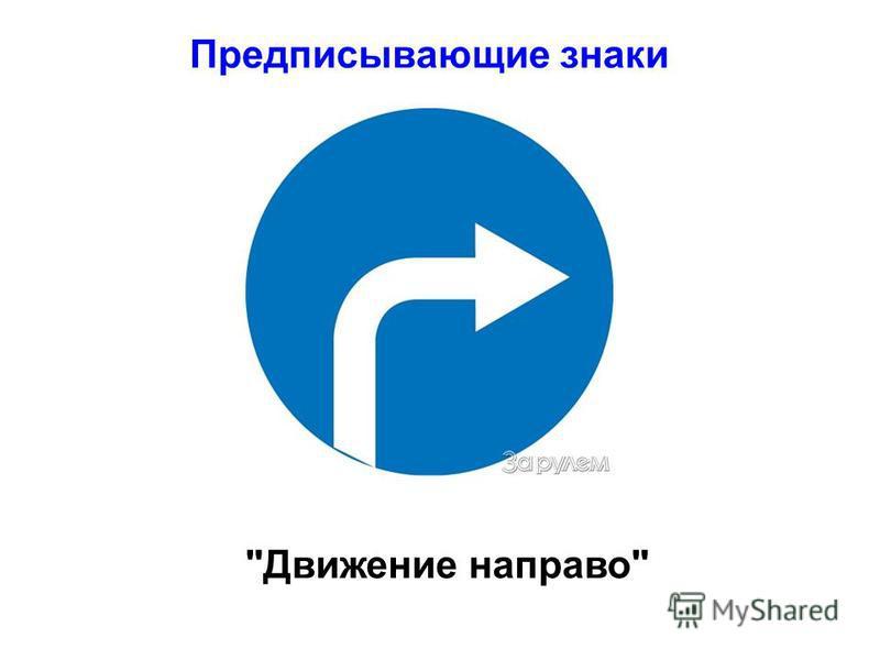 Предписывающие знаки Движение направо
