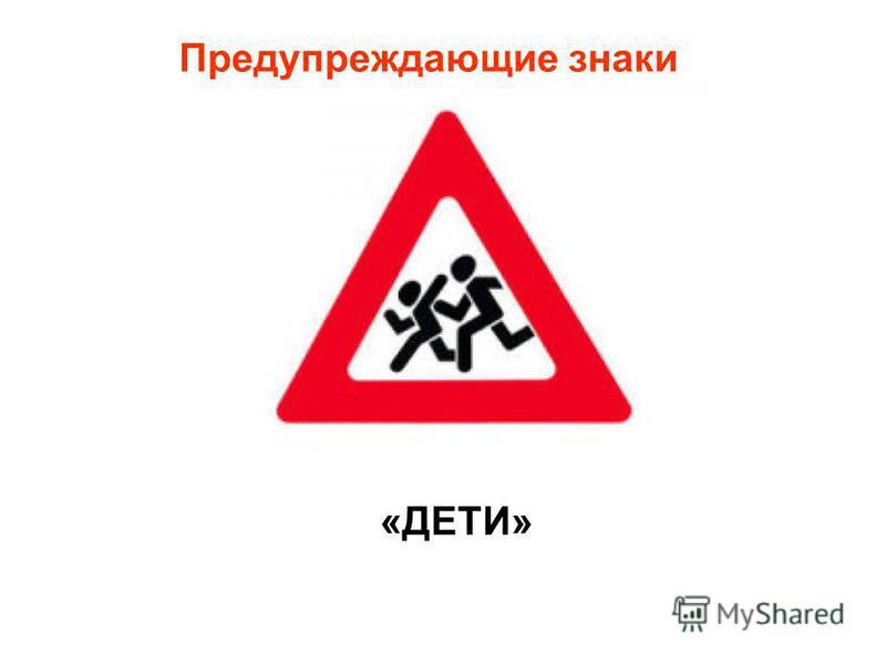 Предупреждающие знаки «ДЕТИ»