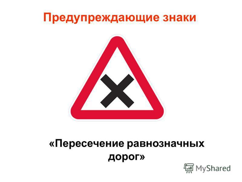 Предупреждающие знаки «Пересечение равнозначных дорог»