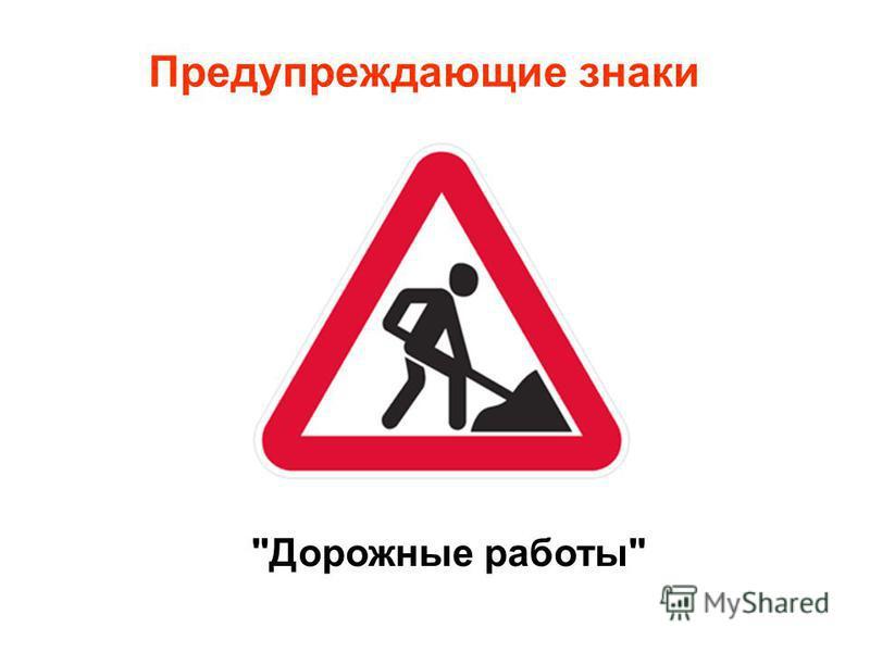 Предупреждающие знаки Дорожные работы