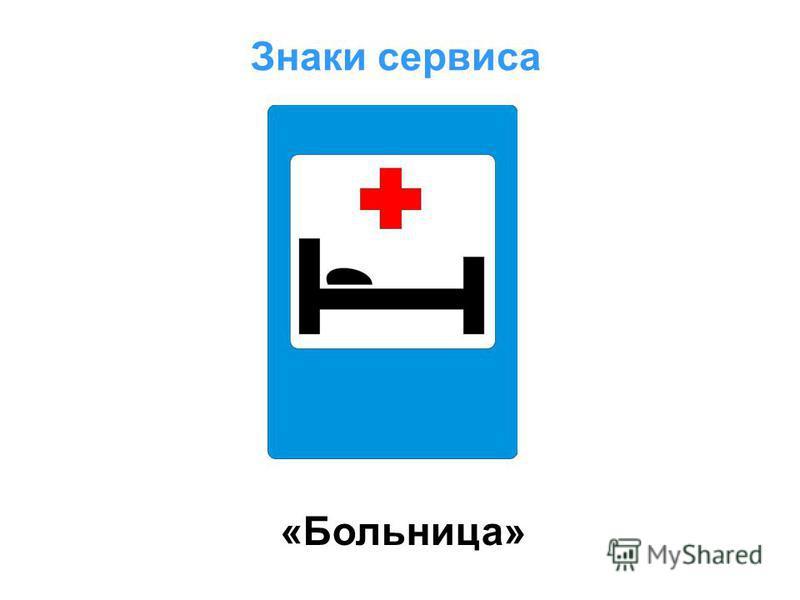 Знаки сервиса «Больница»