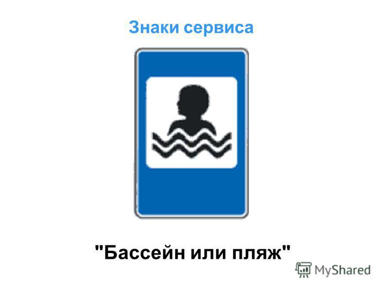 Знаки сервиса Бассейн или пляж
