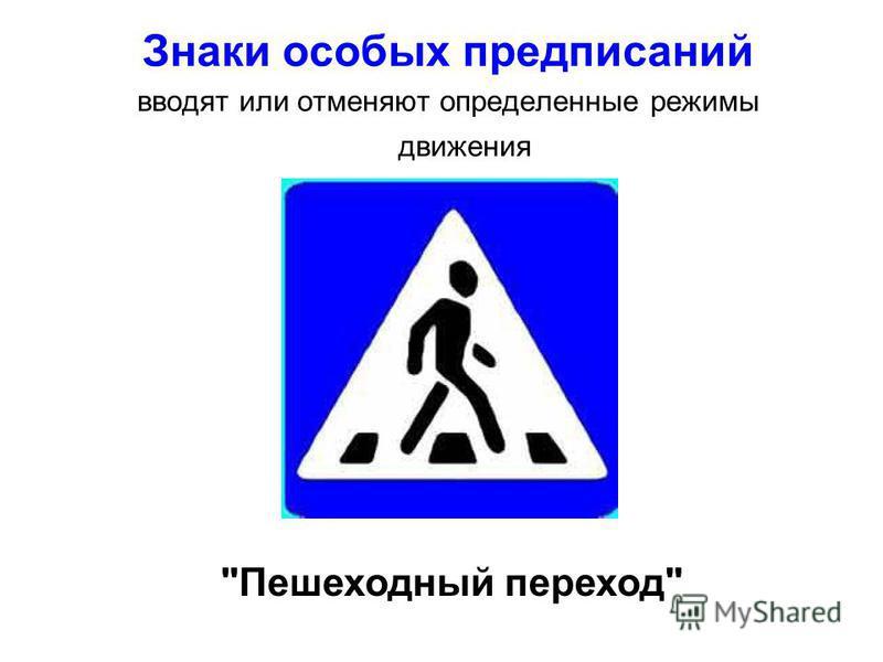 Знаки особых предписаний вводят или отменяют определенные режимы движения Пешеходный переход