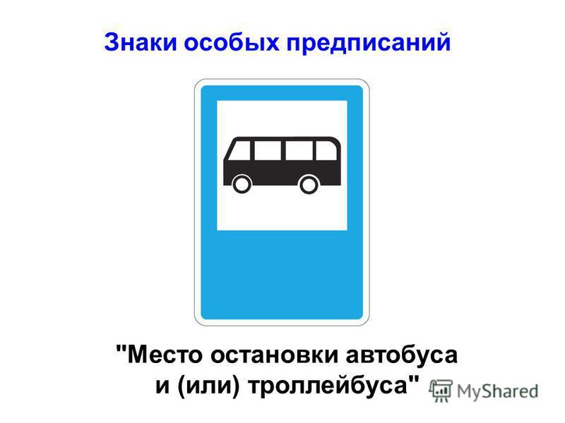 Знаки особых предписаний Место остановки автобуса и (или) троллейбуса