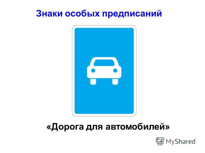 Знаки особых предписаний «Дорога для автомобилей»