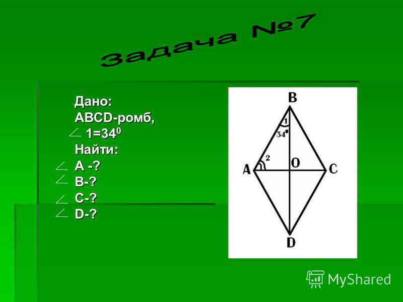 Дано: ABCD-ромб, 1=34 0 1=34 0Найти: A -? B-? C-? D-?