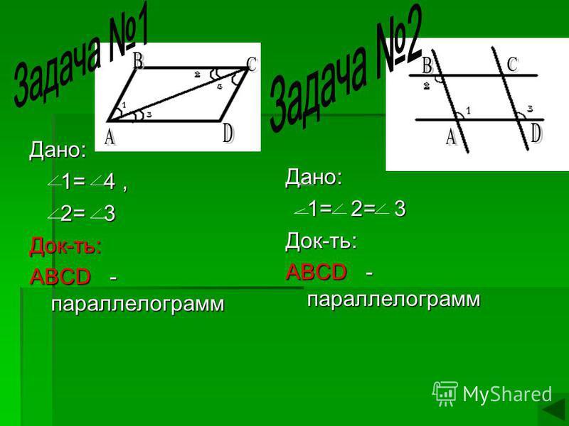 Дано: 1= 4, 1= 4, 2= 3 2= 3Док-ть: АВСD - параллелограмм Дано: 1= 2= 3 Док-ть: АВСD - параллелограмм