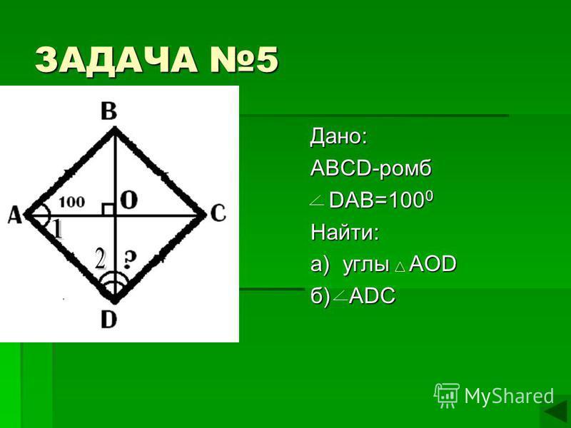 ЗАДАЧА 5 Дано: ABCD-ромб DAB=100 0 DAB=100 0Найти: а) углы AOD б) ADC
