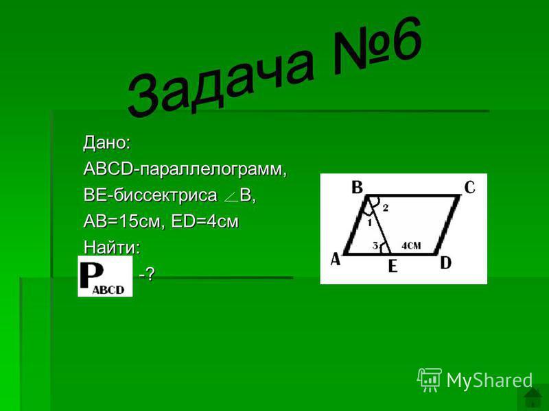 Дано: ABCD-параллелограмм, BЕ-биссектриса В, АВ=15 см, ED=4 см Найти: -? -?
