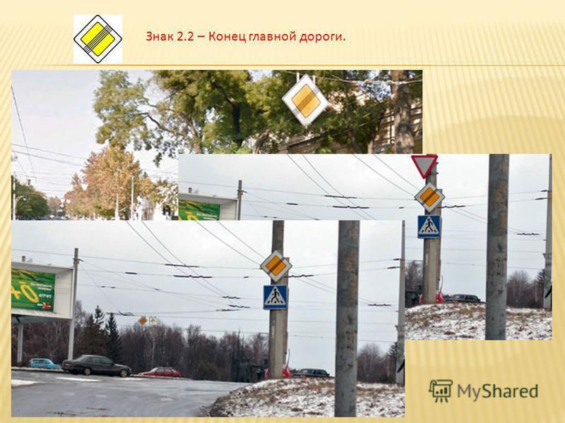 Знак 2.2 – Конец главной дороги.