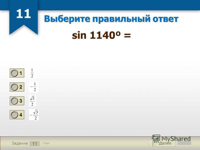 Далее 11 Задание 1 бал. 1111 2222 3333 4444 Выберите правильный ответ sin 1140º = 11