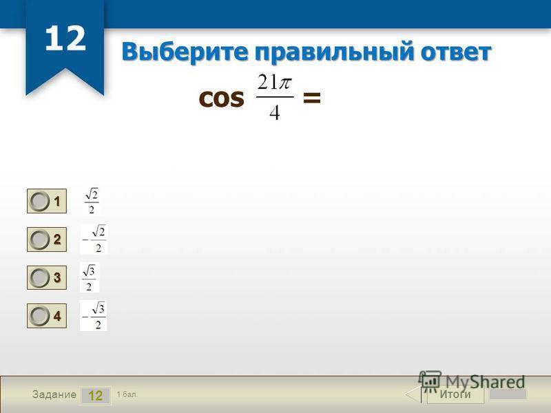 Итоги 12 Задание 1 бал. 1111 2222 3333 4444 Выберите правильный ответ cos = 12