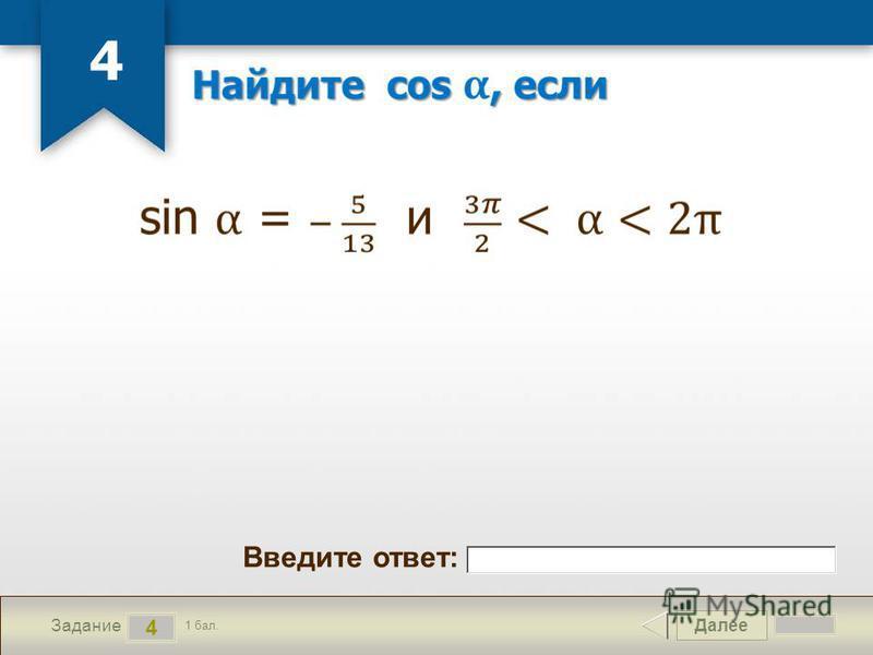 Далее 4 Задание 1 бал. Введите ответ: 4
