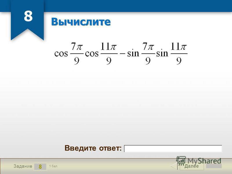 Далее 8 Задание 1 бал. Введите ответ: Вычислите 8