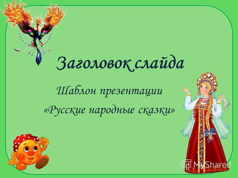 Заголовок слайда Шаблон презентации «Русские народные сказки»