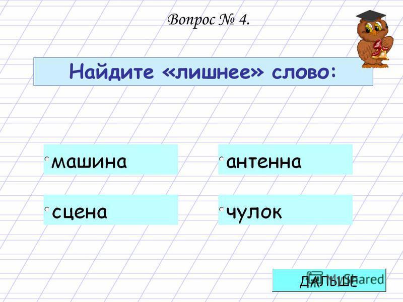 Найдите «лишнее» слово: Вопрос 4.