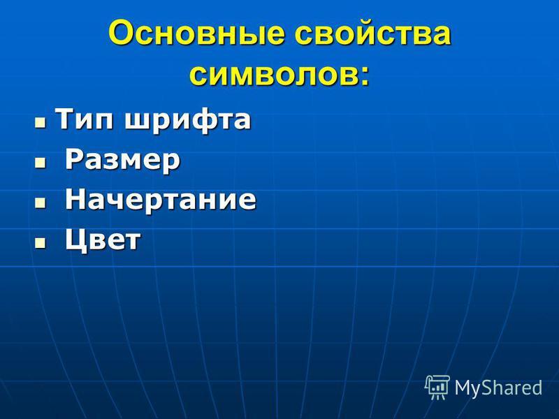 Основные свойства символов: Тип шрифта Тип шрифта Размер Размер Начертание Начертание Цвет Цвет