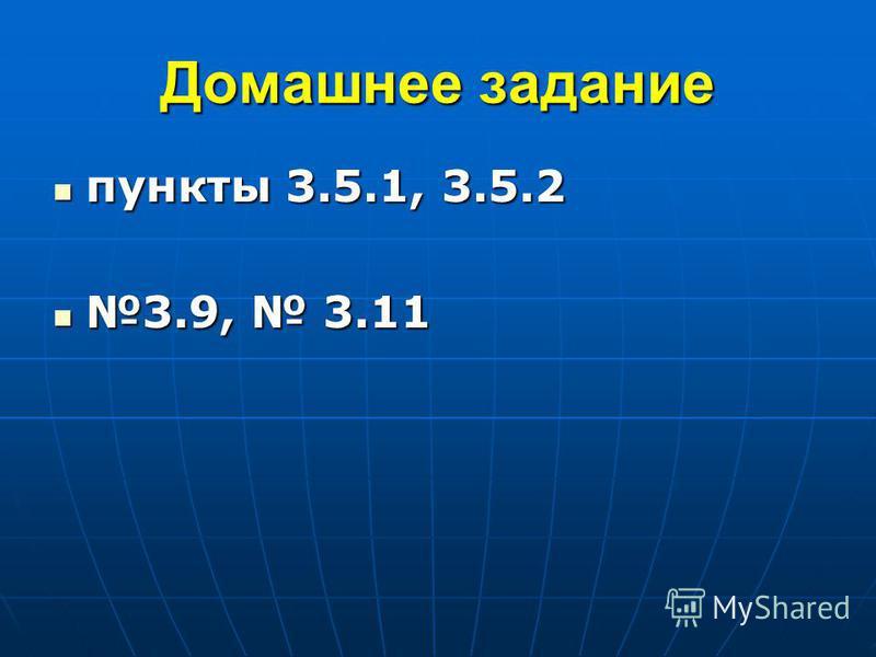 Домашнее задание пункты 3.5.1, 3.5.2 пункты 3.5.1, 3.5.2 3.9, 3.11 3.9, 3.11