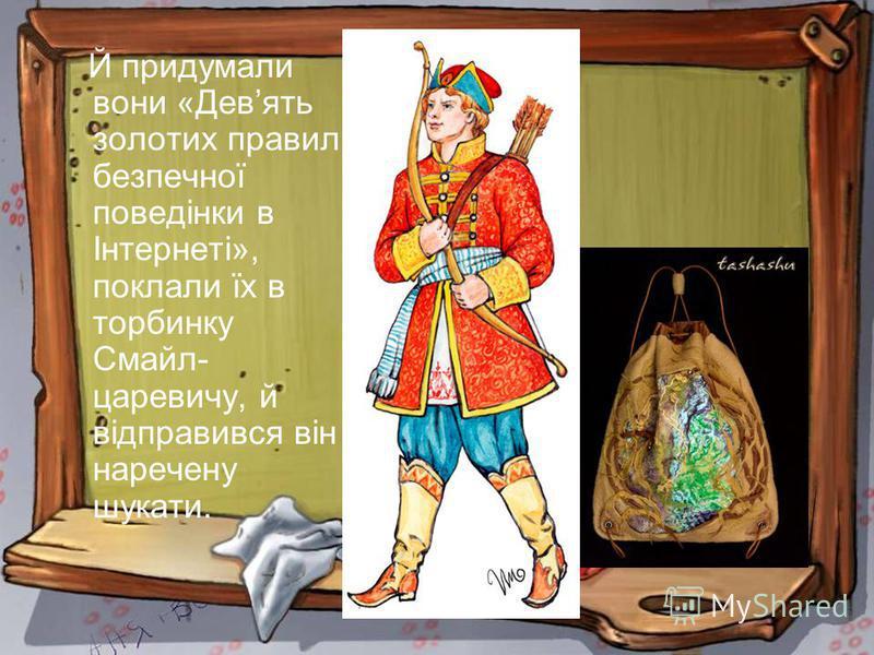 Й придумали вони «Девять золотих правил безпечної поведінки в Інтернеті», поклали їх в торбинку Смайл- царевичу, й відправився він наречену шукати.