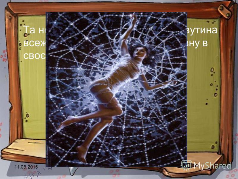 11.08.2015 Та не помітив він, як Інтернет-павутина всеж-таки затягнула Смайл-царівну в своє підступне павутиння.