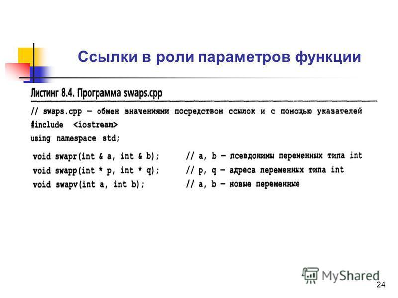 24 Ссылки в роли параметров функции