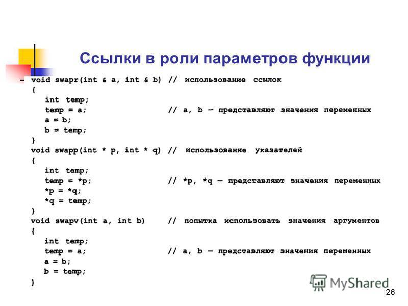 26 Ссылки в роли параметров функции
