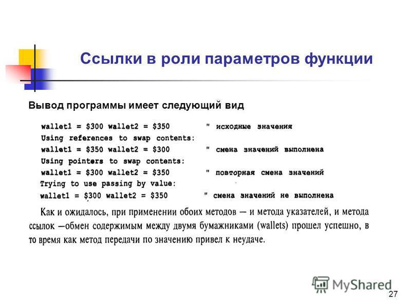 27 Вывод программы имеет следующий вид Ссылки в роли параметров функции