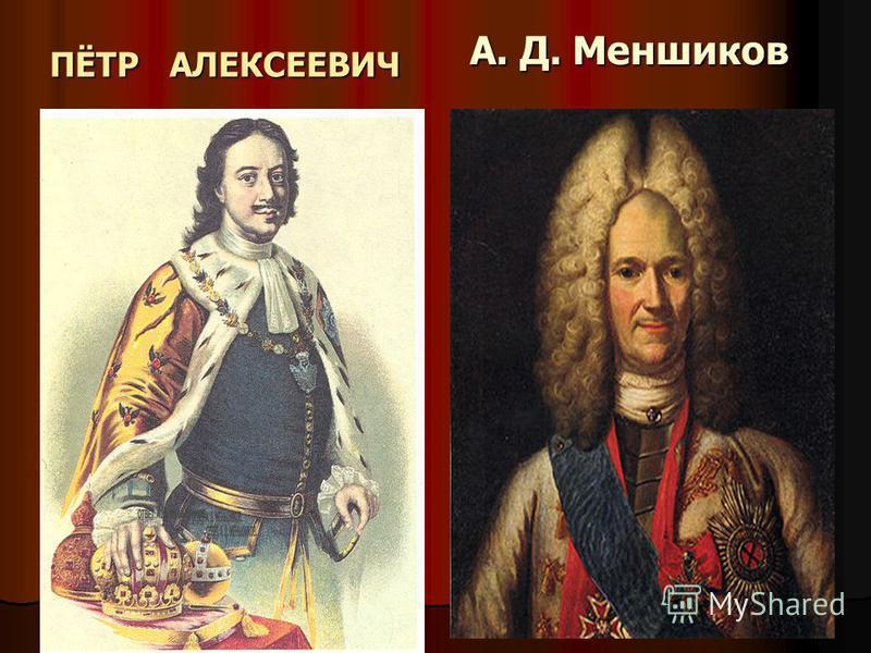 ПЁТР АЛЕКСЕЕВИЧ А. Д. Меншиков