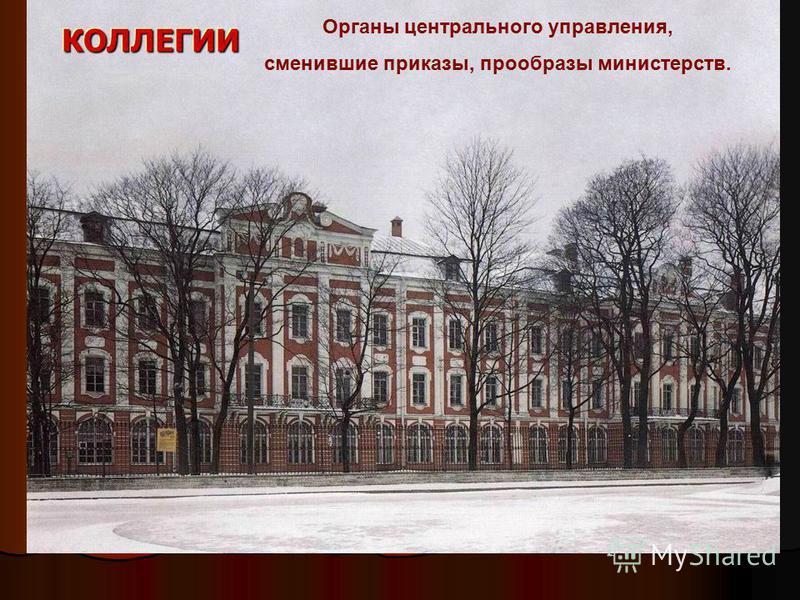 КОЛЛЕГИИКОЛЛЕГИИ Органы центрального управления, сменившие приказы, прообразы министерств.