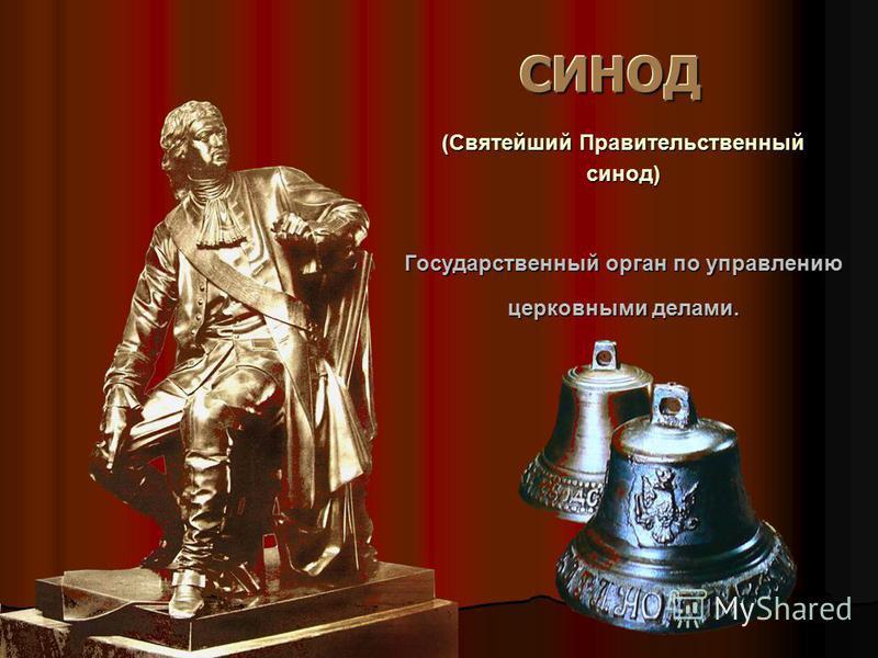 СИНОДСИНОД (Святейший Правительственный синод) Государственный орган по управлению церковными делами.