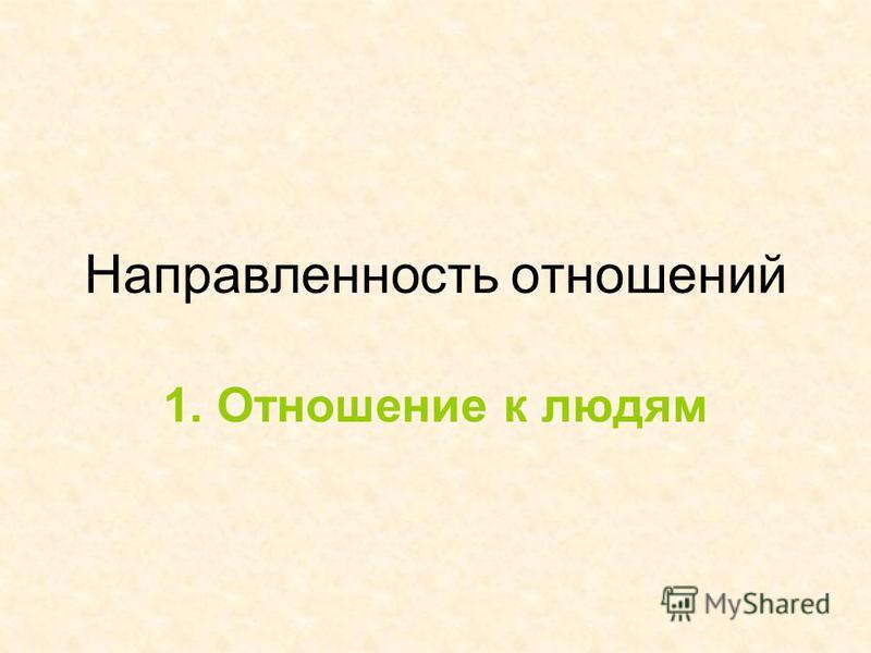 Направленность отношений 1. Отношение к людям
