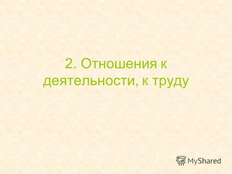 2. Отношения к деятельности, к труду