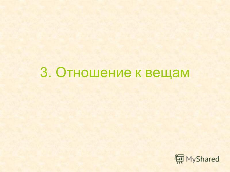 3. Отношение к вещам
