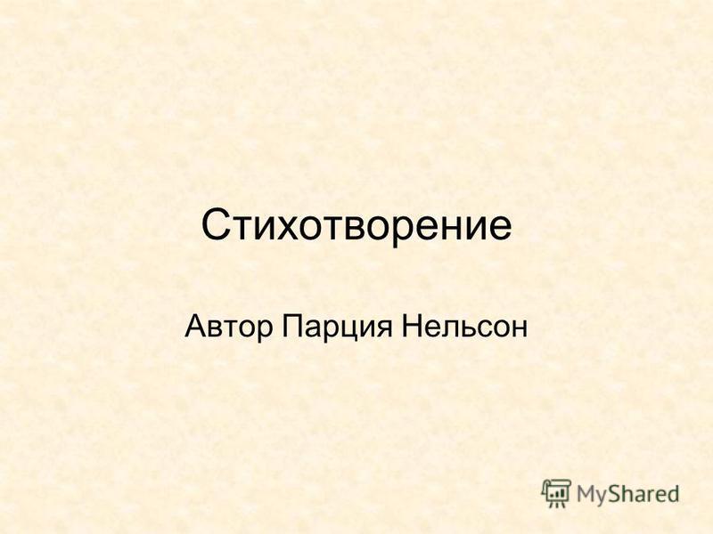 Стихотворение Автор Парция Нельсон