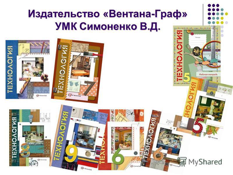 Издательство «Вентана-Граф» УМК Симоненко В.Д.
