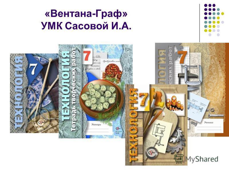 «Вентана-Граф» УМК Сасовой И.А.