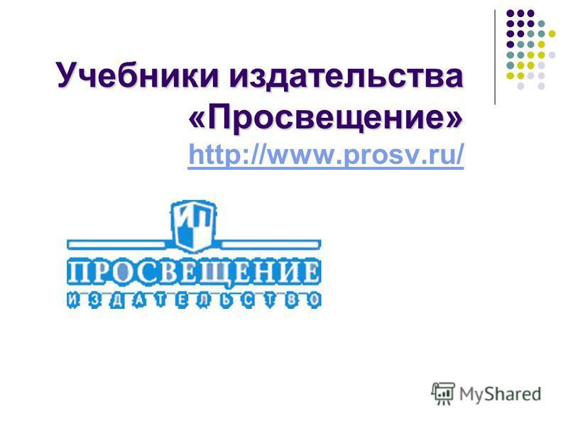 Учебники издательства «Просвещение» Учебники издательства «Просвещение» http://www.prosv.ru/http://www.prosv.ru/