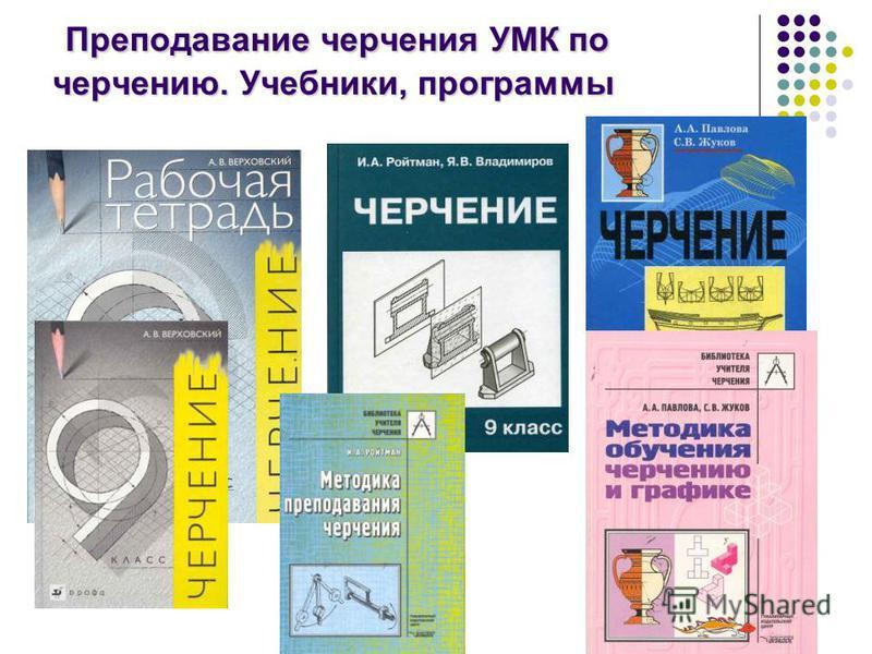 Преподавание черчения УМК по черчению. Учебники, программы Преподавание черчения УМК по черчению. Учебники, программы