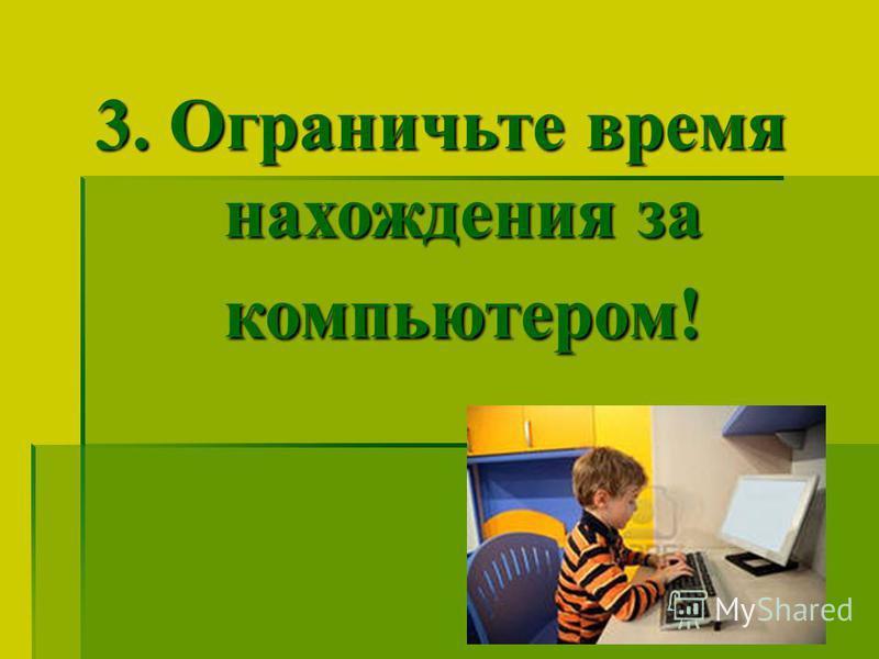 3. Ограничьте время нахождения за компьютером!