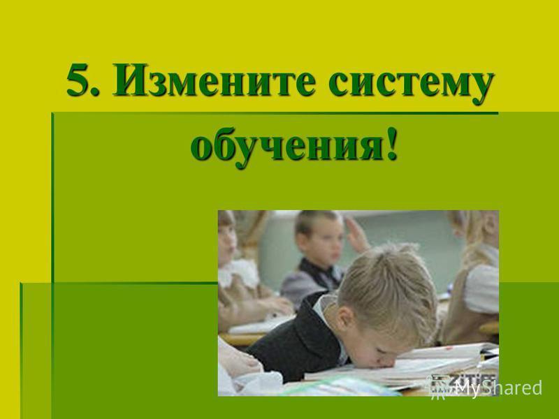 5. Измените систему обучения!