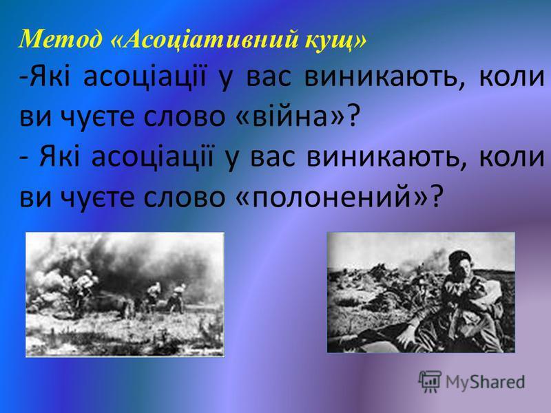 Метод «Асоціативний кущ» -Які асоціації у вас виникають, коли ви чуєте слово «війна»? - Які асоціації у вас виникають, коли ви чуєте слово «полонений»?