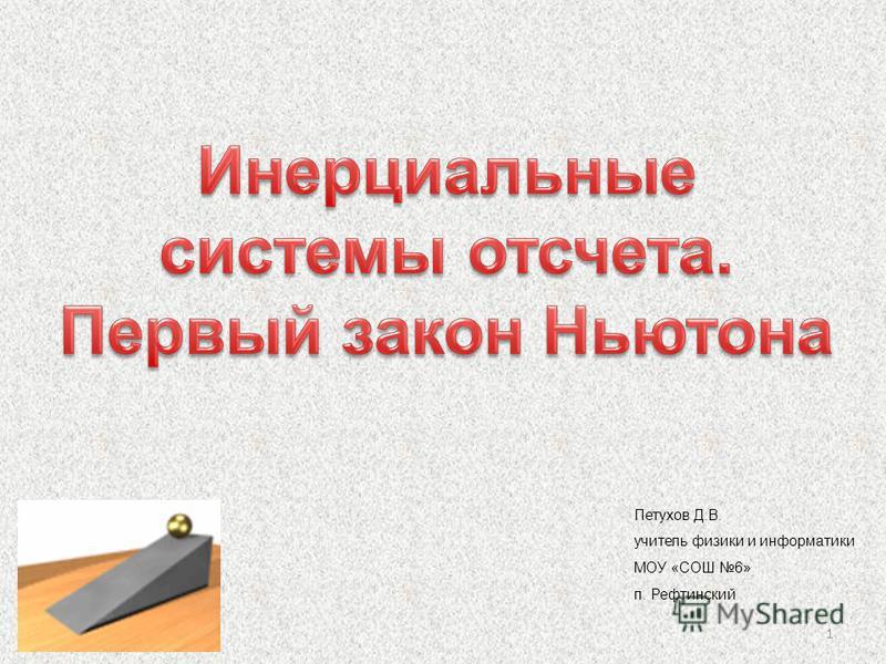 1 Петухов Д.В. учитель физики и информатики МОУ «СОШ 6» п. Рефтинский