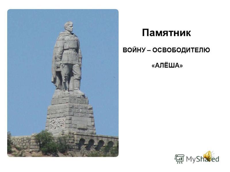 Памятник ВОЙНУ – ОСВОБОДИТЕЛЮ «АЛЁША»