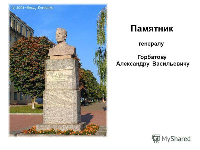 Памятник генералу Горбатову Александру Васильевичу