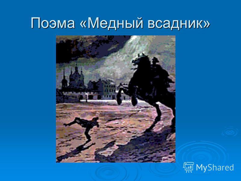 Поэма «Медный всадник»