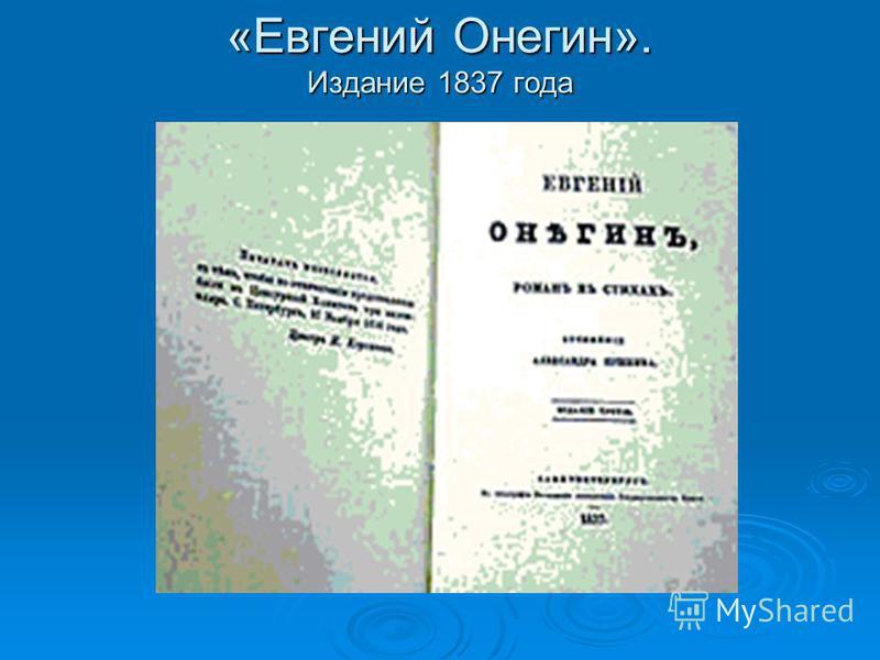 «Евгений Онегин». Издание 1837 года