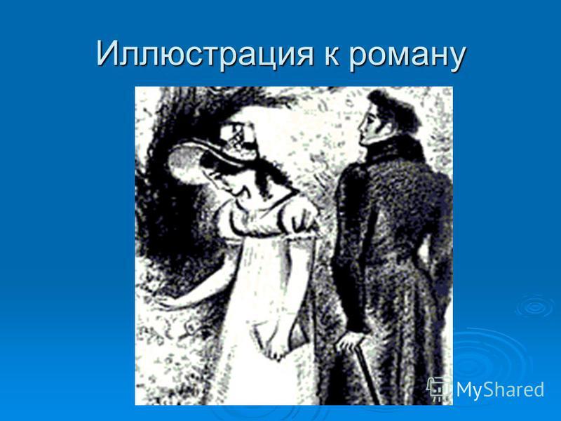 Иллюстрация к роману